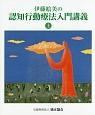 伊藤絵美の認知行動療法入門講義(上)