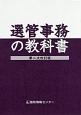選管事務の教科書<第二次改訂版>
