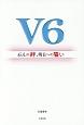V6 6人の絆、明日への誓い