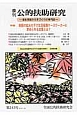 季刊 公的扶助研究 2016.10 特集:貧困の拡大の下で生活保護ケースワーカーに求められる支援 福祉現場から手づくりの専門誌(243)