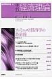 季刊・経済理論 53-3