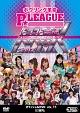 ボウリング革命 P★LEAGUE オフィシャル VOL.11 ドラフト会議MAX ~P★リーグ初 !! 30選手の白熱バトル~