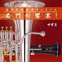全日本吹奏楽コンクール 名門の饗宴! 中学II