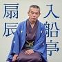 入船亭扇辰 鰍澤/一眼国 ビクター二八落語 ~究極の音にこだわる落語シリーズ