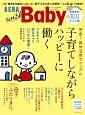 AERA with Baby<スペシャル保存版>