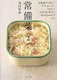 常備菜 冷蔵庫から出してすぐにおいしい、ごはんに、お弁当に役立つ、作りおきおかず111 (2)
