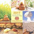 カピバラさん 壁かけカレンダー 2017
