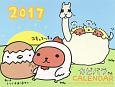 カピバラさん 卓上カレンダー 2017