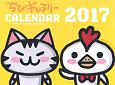 ちびギャラ 卓上カレンダー 2017