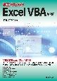 学生のためのExcel VBA<第2版>