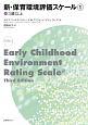 新・保育環境評価スケール 3歳以上 (1)