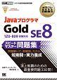 オラクル認定資格教科書 Javaプログラマ Gold SE8 スピードマスター問題集