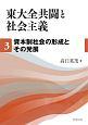 東大全共闘と社会主義 資本制社会の形成とその発展 (3)