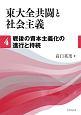 東大全共闘と社会主義 戦後の資本主義化の進行と持続 (4)