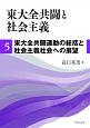 東大全共闘と社会主義 東大全共闘運動の総括と社会主義社会への展望 (5)
