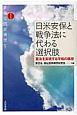 日米安保と戦争法に代わる選択肢 憲法を実現する平和の構想