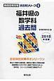 福井県の数学科 過去問 教員採用試験過去問シリーズ 2018
