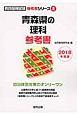 青森県の理科 参考書 教員採用試験「参考書」シリーズ 2018
