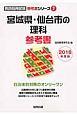 宮城県・仙台市の理科 参考書 教員採用試験参考書シリーズ 2018