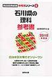 石川県の理科 参考書 教員採用試験参考書シリーズ 2018
