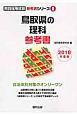 鳥取県の理科 参考書 教員採用試験参考書シリーズ 2018