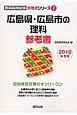 広島県・広島市の理科 参考書 教員採用試験「参考書」シリーズ 2018