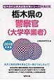 栃木県の公務員試験対策シリーズ 栃木県の警察官(大学卒業者) 教養試験 2018