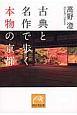 古典と名作で歩く本物の京都