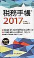 税務手帳 2017