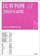 民事判例 2016年前期 (13)