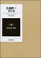 佐藤隆三著作集 経済成長の理論 (4)