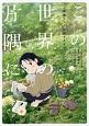 「この世界の片隅に」劇場アニメ公式ガイドブック