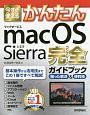 今すぐ使えるかんたん macOS Sierra 完全-コンプリート-ガイドブック 困った解決&便利技