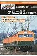 鉄道車輌ガイド クモニ83と仲間たち RM MODELS ARCHIVE(23)