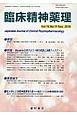 臨床精神薬理 19-11 特集:Bipolarityを有するうつ病の病態と治療アップデート