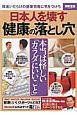 日本人を壊す 健康の落とし穴 間違いだらけの健康情報に気をつけろ