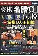 将棋「名勝負」伝説 将棋界を支配する「人工知能」の猛威を徹底検証!