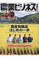 """農業ビジネスマガジン """"強い農業""""を実現するための情報誌(15)"""