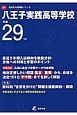 八王子実践高等学校 平成29年 高校別入試問題集シリーズ 最近5年間入試傾向を徹底分析