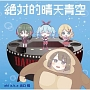 絶対的晴天青空(ダークチェリー盤)