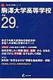 駒澤大学高等学校 平成29年 高校別入試問題集シリーズ 最近3年間入試傾向を徹底分析