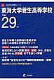 東海大学菅生高等学校 平成29年 高校別入試問題集シリーズ 最近5年間入試傾向を徹底分析