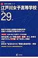 江戸川女子高等学校 平成29年 高校別入試問題集シリーズ 最近3年間入試傾向を徹底分析