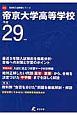 帝京大学高等学校 平成29年 高校別入試問題集シリーズ 最近5年間入試傾向を徹底分析