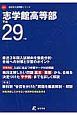 志学館高等部 平成29年 高校別入試問題集シリーズ 最近5年間入試傾向を徹底分析