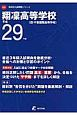 翔凜高等学校 平成29年 高校別入試問題集シリーズ 最近3年間入試傾向を徹底分析