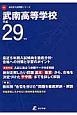 武南高等学校 平成29年 高校別入試問題集シリーズ 最近5年間入試傾向を徹底分析
