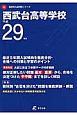 西武台高等学校 平成29年 高校別入試問題集シリーズ 最近5年間入試傾向を徹底分析