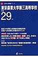 東京農業大学第三高等学校 平成29年 高校別入試問題集シリーズ 最近4年間入試傾向を徹底分析
