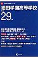 細田学園高等学校 平成29年 高校別入試問題集シリーズ 最近3年間入試傾向を徹底分析